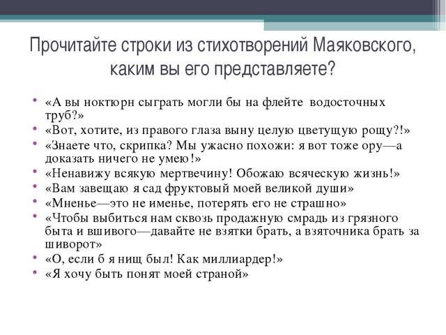 Прочитайте строки из стихотворений Маяковского, каким вы его представляете? «...