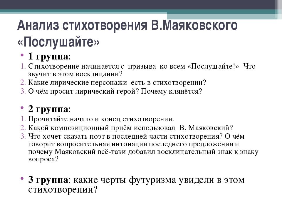 Анализ стихотворения В.Маяковского «Послушайте» 1 группа: Стихотворение начин...