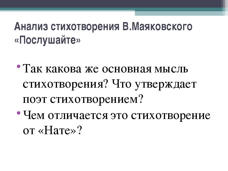 Анализ стихотворения В.Маяковского «Послушайте» Так какова же основная мысль...