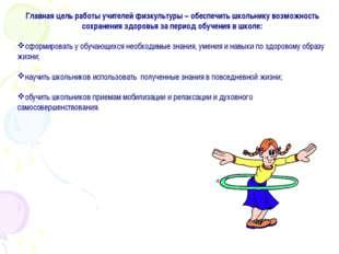 Главная цель работы учителей физкультуры – обеспечить школьнику возможность с