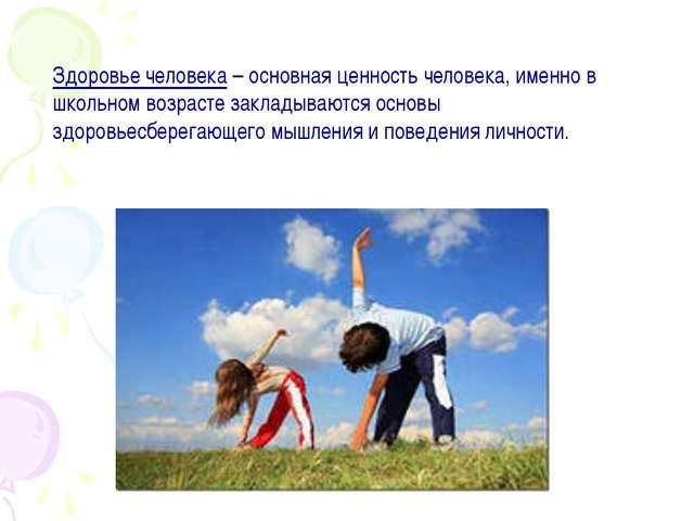 Здоровье человека – основная ценность человека, именно в школьном возрасте за...