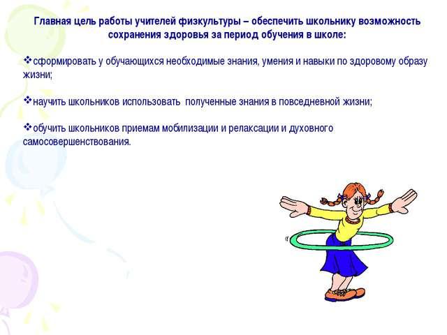 Главная цель работы учителей физкультуры – обеспечить школьнику возможность с...