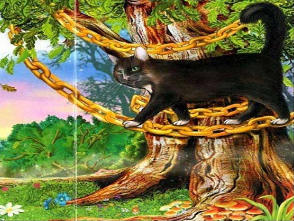 Картинки из сказки у лукоморья