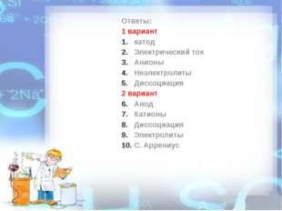 Ответы: 1 вариант катод Электрический ток Анионы Неэлектролиты Диссоциация 2