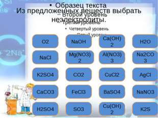 Из предложенных веществ выбрать неэлектролиты. Ошибка О2 NaOH Ошибка NaCl Оши