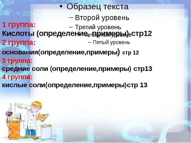 1 группа: Кислоты (определение, примеры)-стр12 2 группа: основания(определени...