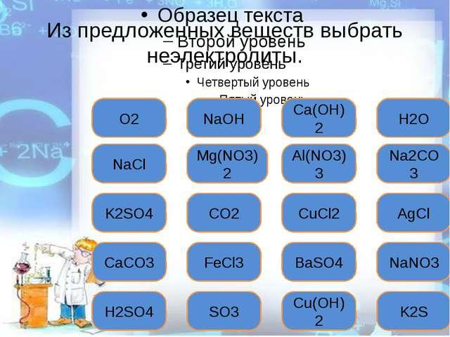 Из предложенных веществ выбрать неэлектролиты. Ошибка О2 NaOH Ошибка NaCl Оши...