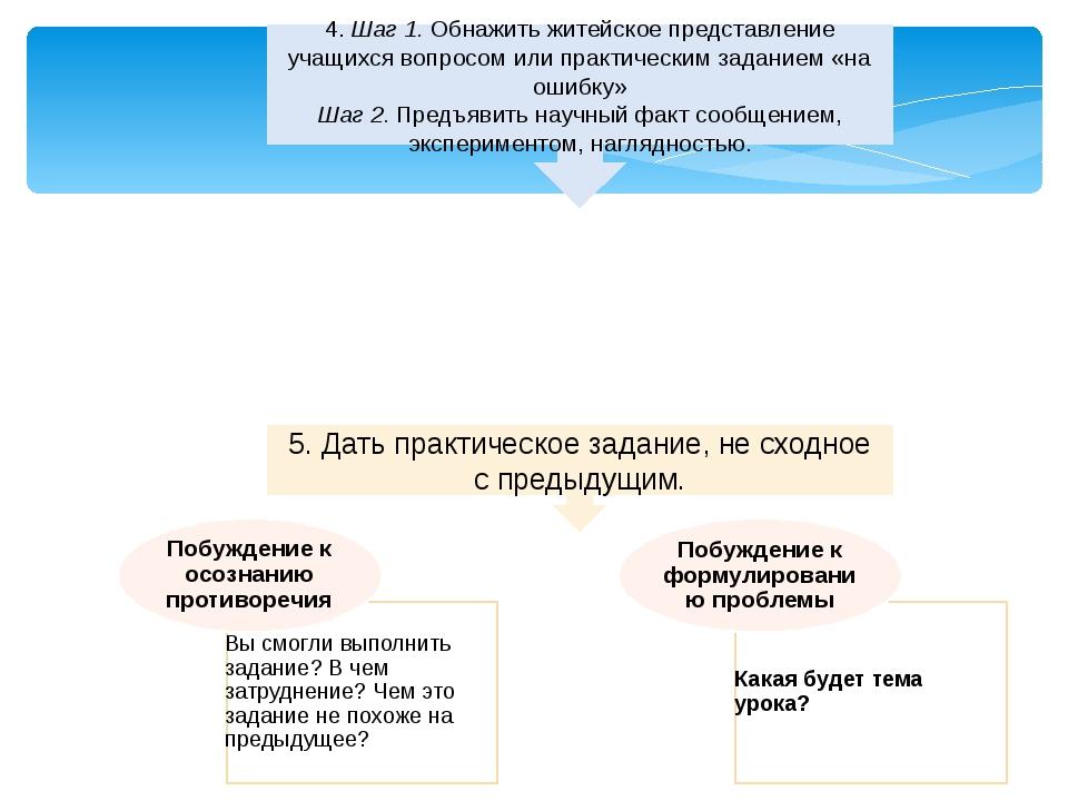 4. Шаг 1. Обнажить житейское представление учащихся вопросом или практическим...