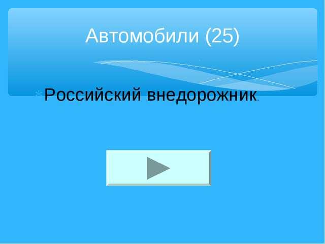 Российский внедорожник. Автомобили (25)