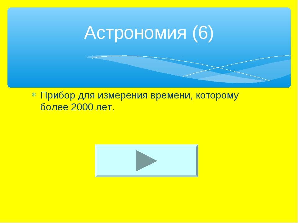 Прибор для измерения времени, которому более 2000 лет. Астрономия (6)