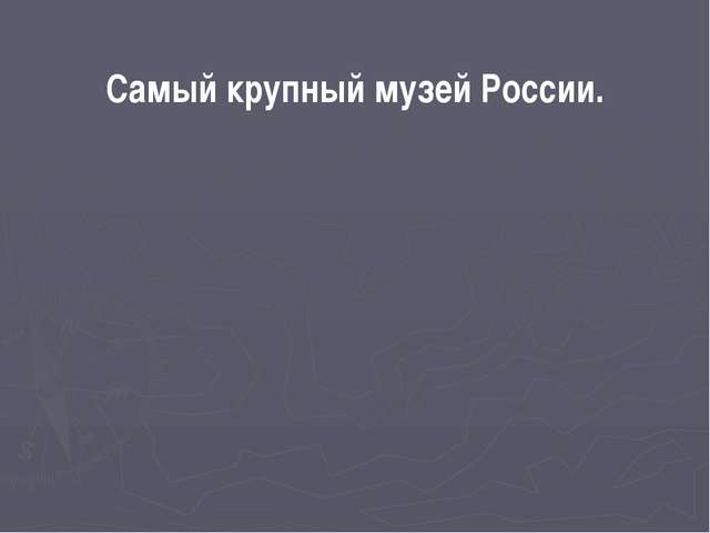 На какой картине изображены Илья Муромец, Добрыня Никитич и Алёша Попович? «Б...
