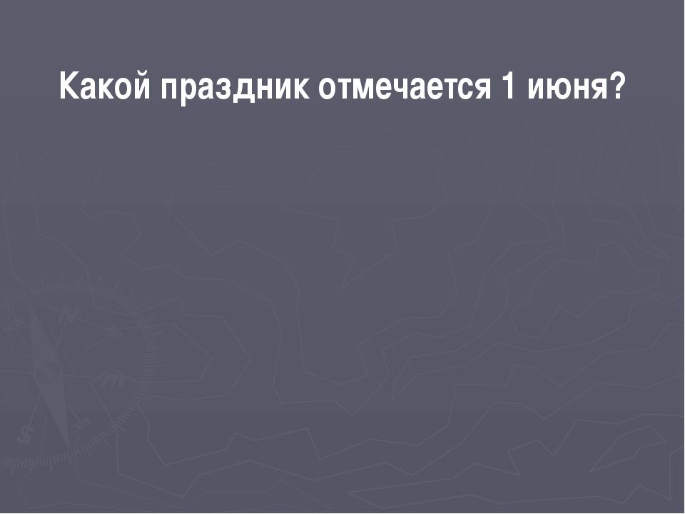 Весенний праздник у славянских народов. Масленница
