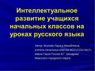 Автор: Козлова Лариса Михайловна, учитель начальных классов МОУ«СОШ №17» имен