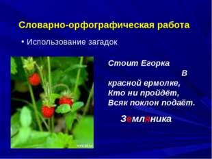 Словарно-орфографическая работа Стоит Егорка В красной ермолке, Кто ни пройдё