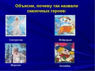 Объясни, почему так назвали сказочных героев: Мойдодыр Снегурочка Морозко Нез