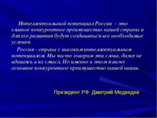 Интеллектуальный потенциал России - это главное конкурентное преимущество на