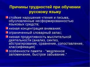 Причины трудностей при обучении русскому языку стойкие нарушения чтения и пис