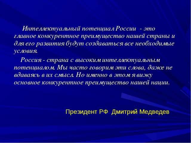 Интеллектуальный потенциал России - это главное конкурентное преимущество на...