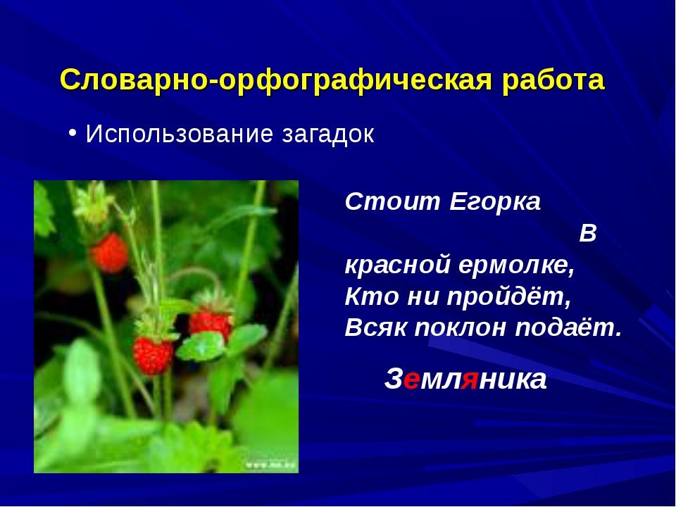 Словарно-орфографическая работа Стоит Егорка В красной ермолке, Кто ни пройдё...
