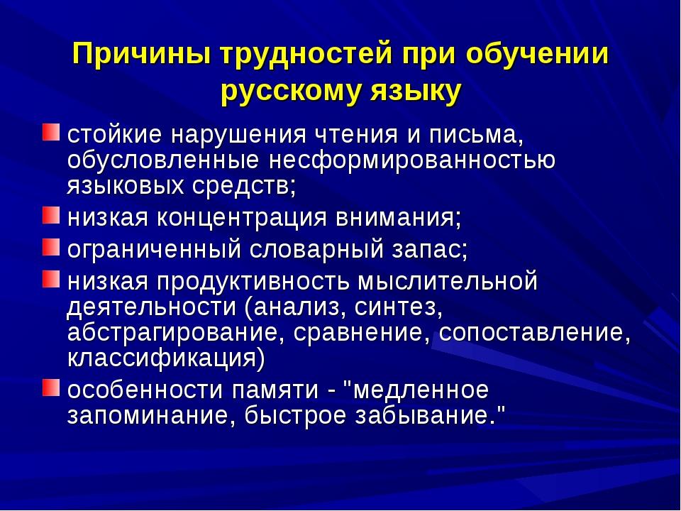 Причины трудностей при обучении русскому языку стойкие нарушения чтения и пис...