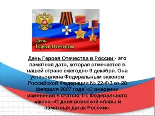 День Героев Отечества в России - это памятная дата, которая отмечается в наше