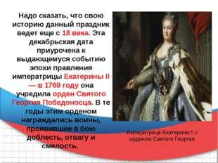 Надо сказать, что свою историю данный праздник ведет еще с 18 века. Эта декаб