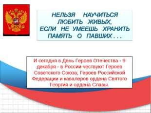 И сегодня в День Героев Отечества - 9 декабря - в России чествуют Героев Сове