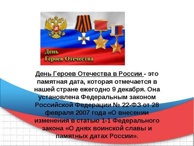 День Героев Отечества в России - это памятная дата, которая отмечается в наше...