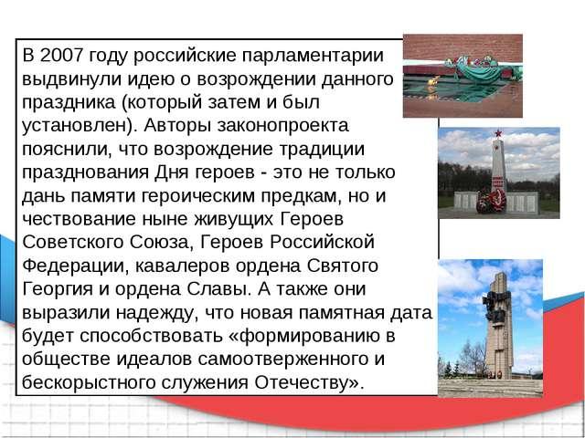В 2007 году российские парламентарии выдвинули идею о возрождении данного пра...