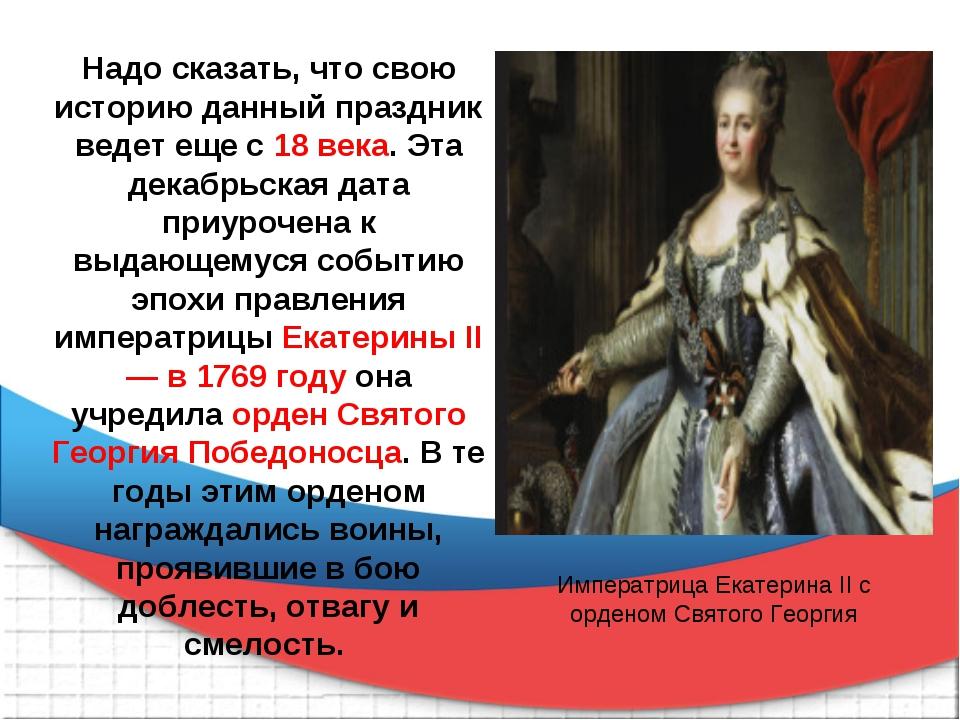 Надо сказать, что свою историю данный праздник ведет еще с 18 века. Эта декаб...