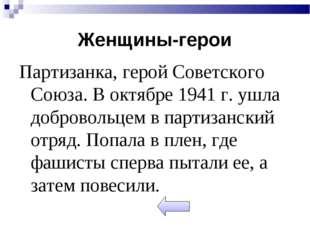 Женщины-герои Партизанка, герой Советского Союза. В октябре 1941 г. ушла добр