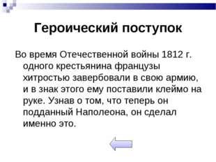 Героический поступок Во время Отечественной войны 1812 г. одного крестьянина