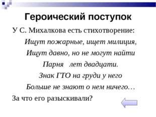 Героический поступок У С. Михалкова есть стихотворение: Ищут пожарные, ищет м