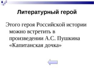 Литературный герой Этого героя Российской истории можно встретить в произведе