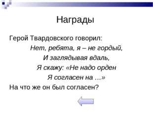 Награды Герой Твардовского говорил: Нет, ребята, я – не гордый, И заглядывая