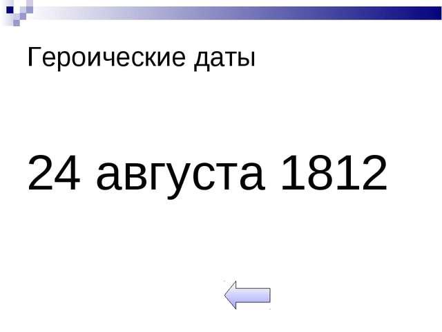 Героические даты 24 августа 1812