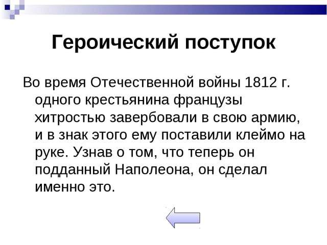 Героический поступок Во время Отечественной войны 1812 г. одного крестьянина...