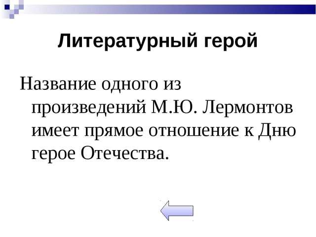 Литературный герой Название одного из произведений М.Ю. Лермонтов имеет прямо...