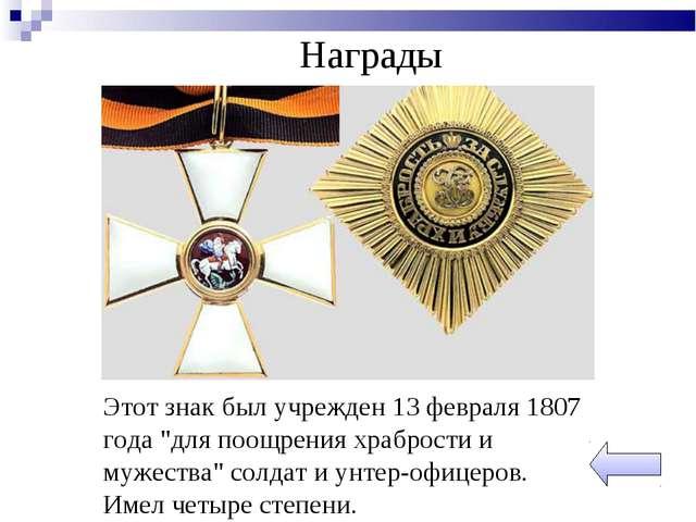 """Награды Этот знак был учрежден 13 февраля 1807 года """"для поощрения храбрости..."""