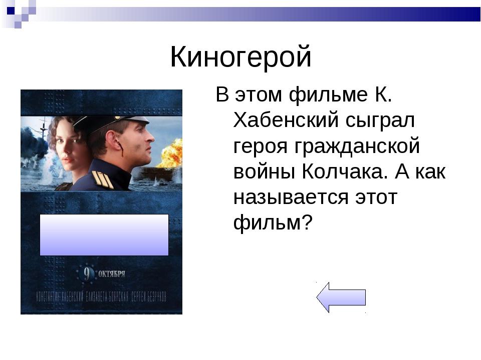 Киногерой В этом фильме К. Хабенский сыграл героя гражданской войны Колчака....
