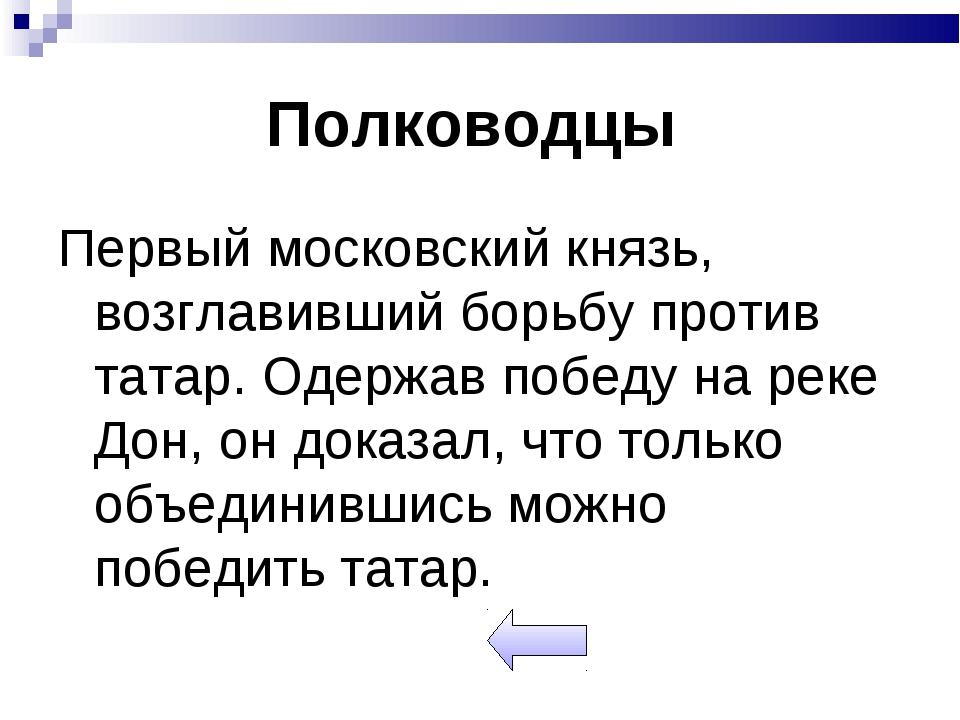 Полководцы Первый московский князь, возглавивший борьбу против татар. Одержав...
