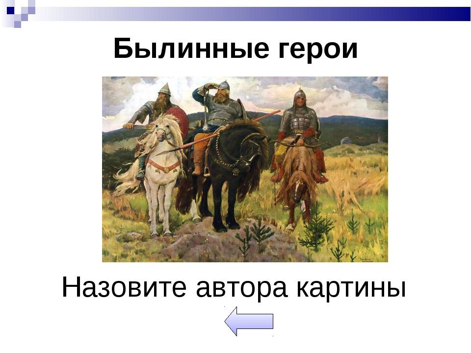 Былинные герои Назовите автора картины