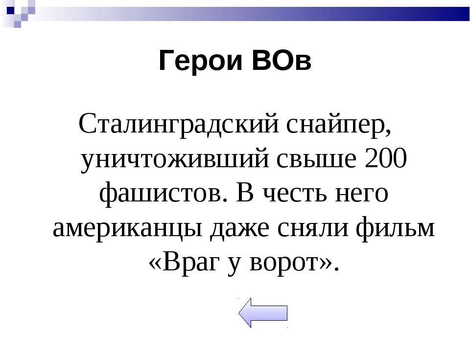 Герои ВОв Сталинградский снайпер, уничтоживший свыше 200 фашистов. В честь не...