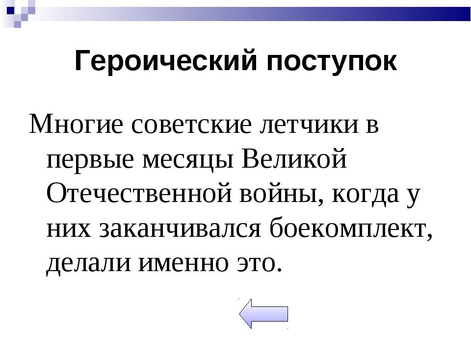 Героический поступок Многие советские летчики в первые месяцы Великой Отечест...