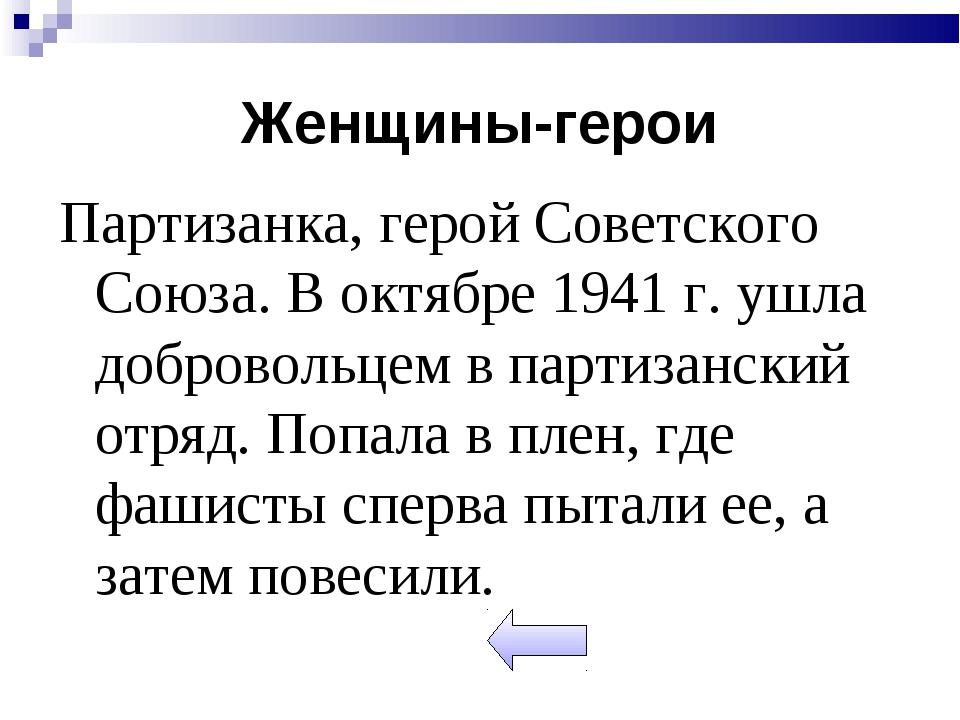 Женщины-герои Партизанка, герой Советского Союза. В октябре 1941 г. ушла добр...