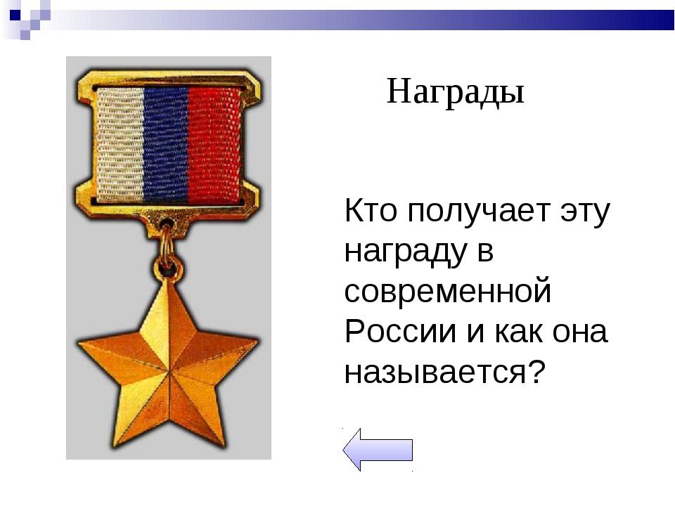 Кто получает эту награду в современной России и как она называется? Награды
