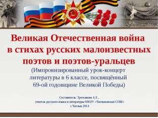 Великая Отечественная война в стихах русских малоизвестных поэтов и поэтов-ур