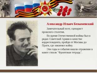 Александр Ильич Безыменский Замечательный поэт, сценарист прошлого столети