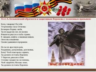 Поэт А. Безыменский обратился к защитникам Воронежа с пламенным призывом: Бое