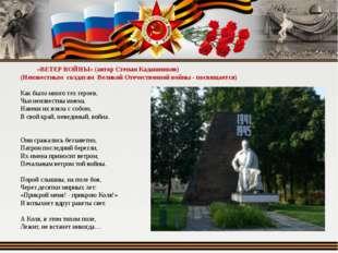 «ВЕТЕР ВОЙНЫ» (автор Степан Кадашников) (Неизвестным солдатам Великой Отечес